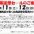 11月11日(土)、12日(日)は「創業謝恩セール」店内菓子店舗商品を除く全商品格安販売いたします。
